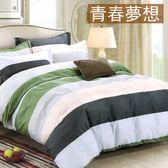 床包 / MIT台灣製造.天鵝絨雙人床包枕套三件組.青春夢想 / 伊柔寢飾