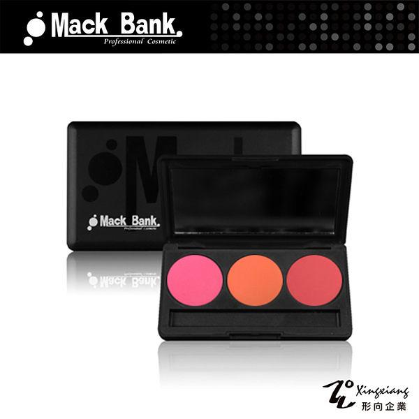 【Mack Bank】任選3項 粉底、眼影、唇膏、腮紅 送3格式鏡鏡盒(形向Xingxiang彩妝 底妝 眼彩 唇彩)