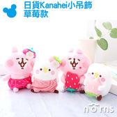 【日貨Kanahei小吊飾 草莓款】Norns 日本數量限定 正版卡娜赫拉娃娃 絨毛玩偶 兔兔 P助 珠鍊吊飾