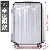 行李箱保護套透明加厚耐磨防水拉桿箱套旅行箱套20/24/26/28寸【米拉生活館】JY
