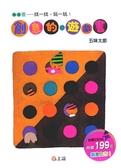 (二手書)創意的遊戲書:找一找.玩一玩