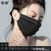 夏季女純棉防曬防紫外線口罩加大遮全臉男黑色面罩透氣可水洗 卡布奇诺