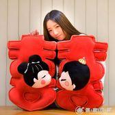 公仔 創意雙喜字大號抱枕情侶靠墊壓床布娃娃一對婚慶禮品新婚結婚禮物 YXS優家小鋪
