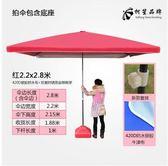 大號戶外遮陽傘擺攤傘方形太陽傘庭院傘大型雨傘四方傘地攤傘3米  igo 露露日記