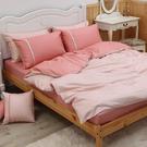 《40支紗》雙人床包兩用被套枕套四件式【粉桃】舒活系列 100%精梳棉 -麗塔LITA-