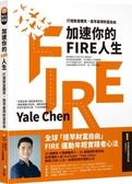 加速你的FIRE人生:打造致富體質,提早贏得財富自由【城邦讀書花園】