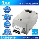 Argox OS-214 plus 兩用列印機條碼機印表機(代理商公司貨)