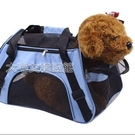 寵物外出包寵物背包寵物狗狗外出包泰迪貓咪旅行袋透氣網格便攜箱子外帶袋子YJT 快速出貨