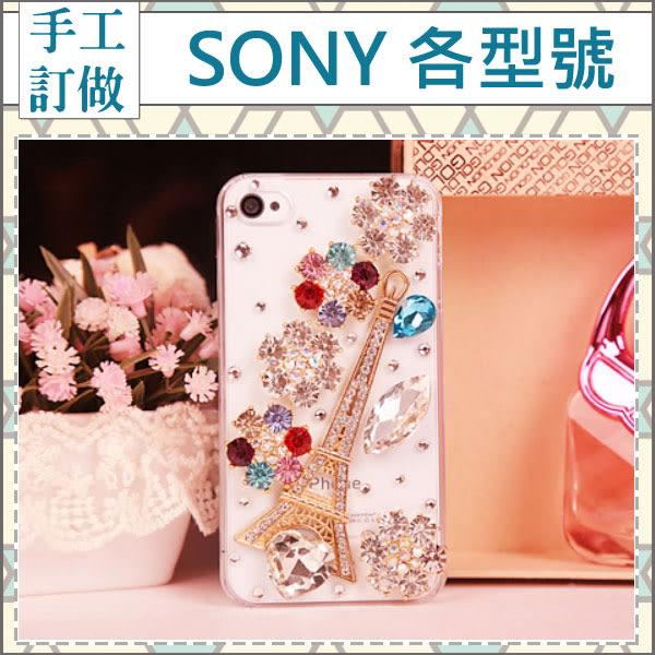 SONY XA2 Ultra XZ2 L2 XA1 Plus XZ1 Compact XZ Premium XA1 Ultra 手機殼 水鑽殼 客製化 訂做  彩色巴黎水鑽殼