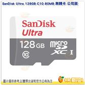SanDisk Ultra TF 128G 128GB C10 micro 80MB 無轉卡 公司貨 終保