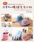 超實用的機縫生活小物(2版)
