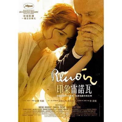 印象雷諾瓦DVD