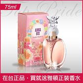 Anna Sui Secret Wish Fairy Dance 安娜蘇 漫舞精靈女性淡香水 75ml