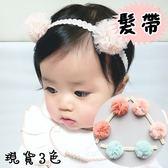 髮帶 韓國款可愛雪紡球 寶寶 嬰兒 髮飾 頭帶 兒童 女童 婚禮 拍照 果漾妮妮【 P4049】