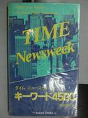 【書寶二手書T9/語言學習_OAI】TIME Newsweek_日文