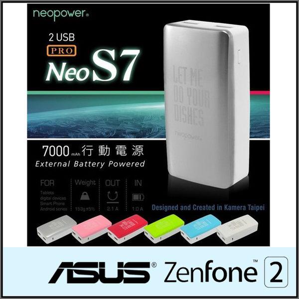 ★Neo power Neo S7 Pro 7000mAh/行動電源/ASUS ZenFone 2 Laser ZE500KL/ZE550KL/ZE601KL/Selfie ZD551KL
