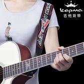 吉他背帶 KEPMA 卡馬原裝民謠吉他電吉他通用帶子斜跨加寬加厚黑色背帶