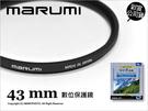 日本Marumi DHG 43mm 多層鍍膜薄框數位保護鏡 彩宣公司貨 濾鏡 另有CPL ND8【可刷卡】薪創數位