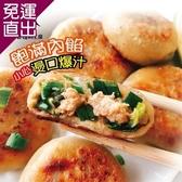 八口田麵點工坊 爆汁蔥肉餡餅4包組 (30顆/包)【免運直出】