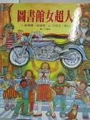 【書寶二手書T4/少年童書_JGZ】圖書館女超人_蘇珊娜‧威廉斯