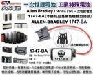 ✚久大電池❚ Allen Bradley AB 1747-BA A-40063-043-01 SLC500 1747BA   AB4