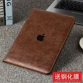 ipad保護套 蘋果新款iPad保護套9.7寸a1893平板3mini2迷你4新版殼子5Air1 城市科技