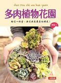 (二手書)多肉植物花園