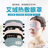 眼罩 蒸汽眼罩USB電加熱艾絨透氣睡眠熱敷發熱遮光緩解眼疲勞護眼男女 CP601【棉花糖伊人】
