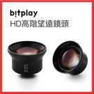 bitplay HD高階望遠鏡頭 【H28】 完美畫質 2倍望遠 超高品質 完美拍攝