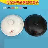 家用黑白陶瓷砂鍋蓋子土電燉火鍋單蓋配件煲湯鍋蓋沙鍋燉鍋蓋 夏洛特
