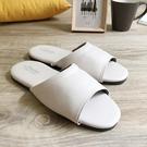 台灣製造-經典系列-皮質室內拖鞋-舒柔純色-米