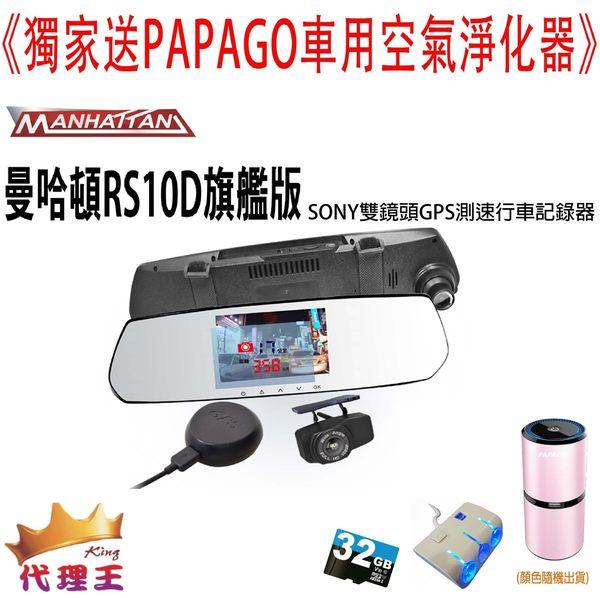 《獨家送PAPAGO車用空氣淨化器》 曼哈頓RS10D旗艦版SONY雙鏡頭GPS測速行車記錄器-贈送32G/三孔座/S06D