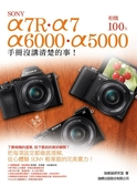 (二手書)Sony A7R‧A7‧A6000‧A5000相機 100% 手冊沒講清楚的事