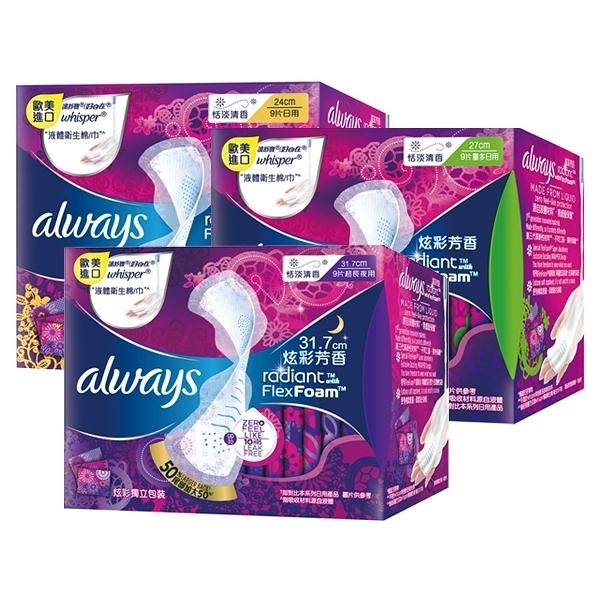 好自在 Radiant幻彩系列液體衛生棉(9片入) 多款可選【小三美日】