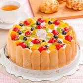 【樂活e棧】母親節造型蛋糕-繽紛嘉年華蛋糕(8吋/顆,共1顆)