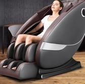 按摩椅 電動按摩椅家用全身全自動智慧太空豪華艙小型新款老人器T 2色