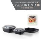 日本銷售冠軍 GOURLAB Plus 多功能烹調盒 系列 - 四件組 附食譜(保鮮盒 烹調盒)