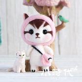 羊毛氈diy材料包手工制作成人孕期打發時間女生禮物貓咪