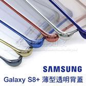 【薄型邊框透明背蓋】三星 Samsung Galaxy S8+/S8 Plus G955 輕薄防護背蓋/硬殼背蓋手機殼/保護殼-ZW