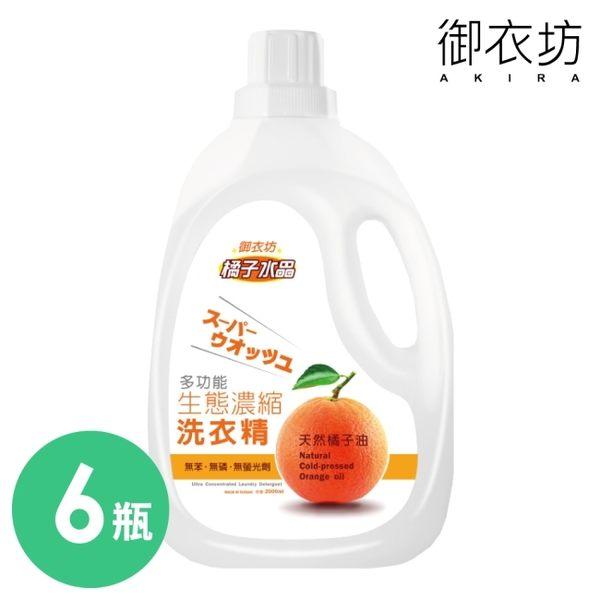 【御衣坊】多功能橘子生態濃縮洗衣精2000ml-6瓶入-箱購