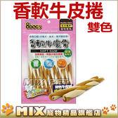 ◆MIX米克斯◆8DOGS 香軟雙色牛皮捲M號12入,碳烤/煙燻口味,獨特柔軟潔牙骨,幼犬/成犬/老犬皆宜