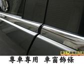【車王小舖】日產 LIVINA車窗飾條 TIIDA車窗飾條 MARCH車窗飾條 4片