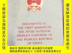 二手書博民逛書店中華人民共和國第五屆全國人民代表大會第一次會議文件罕見英文版 品