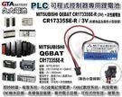 ✚久大電池❚ 日本 MITSUBISHI 三菱 Q6BAT CR17335SE-R 3V 帶接頭 PLC CNC