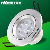 射燈雷士照明led射燈嵌入式天花燈3W貓眼牛眼燈客廳吊頂筒燈開孔孔燈【快速出貨】