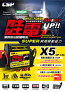 【CSP】電霸 救車線 哇電WOWPOWER X5(WP128) 多功能汽車緊急啓動救援行動電源  JUMP STARTER 台灣製