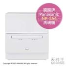 日本代購 空運 2020新款 Panasonic 國際牌 NP-TA4 洗烘碗機 洗碗機 烘碗機 高溫除菌 5人分