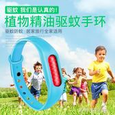 5條裝驅蚊手環成人嬰兒童防蚊子神器寶寶隨身戶外扣貼防蚊手環「千千女鞋」