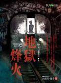 (二手書)地獄系列(6):地獄烽火