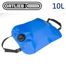 德國 ORTLIEB Water Bag 攜帶式裝水袋 10L 藍色 N47 露營│登山│戶外│健走│儲水袋│飲用水袋